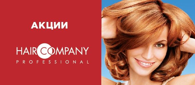 Акции Hair Company для салонов красоты. Август 2017
