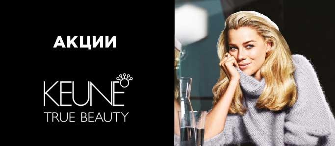 Акции Keune Haircosmetics для салонов красоты. Август 2017