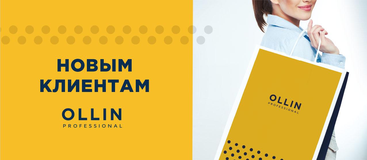 Новым клиентам OLLIN Professional