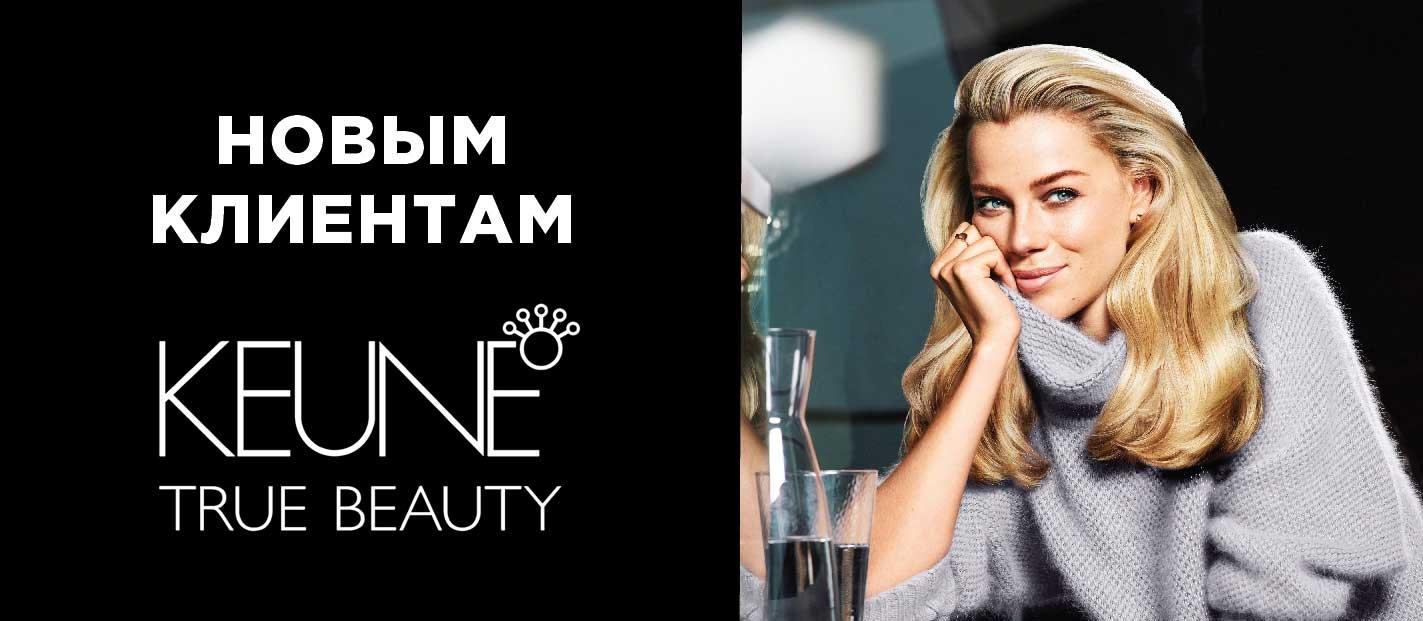 Новым клиентам KEUNE Haircosmetics