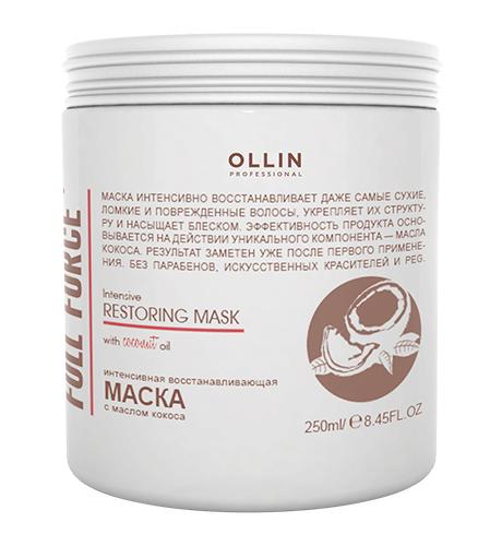 Intensive Restoring Mask Маска интенсивная восстанавливающая с маслом кокоса 250 мл. Россия